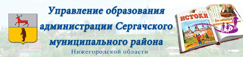 Управление  образования Сергачского муниципального района